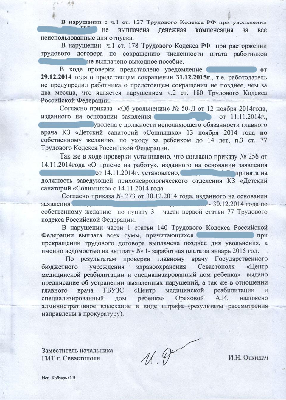 много ст 256 тк рф 2015 взаимоотношений областного